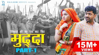 मुद्दा Muddaa Part-1 | Uttar Kumar | Kavita Joshi | Dinesh Choudhary | New Haryanvi Movie 2020