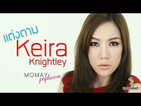 โมเมพาเพลิน : แต่งตาม Keira Knightley