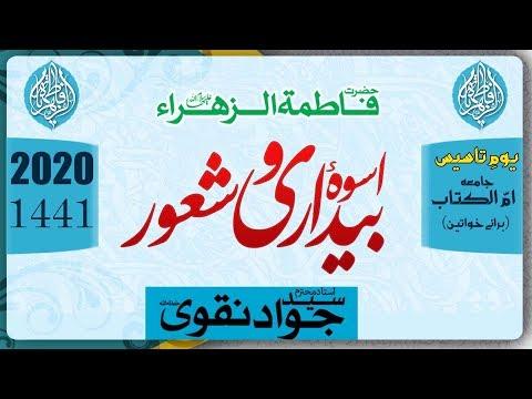 Fatima Zahra s.a, Uswa e Bedari wa Shaoor | Ustad e Mohtaram Syed Jawad Naqvi [with titles]