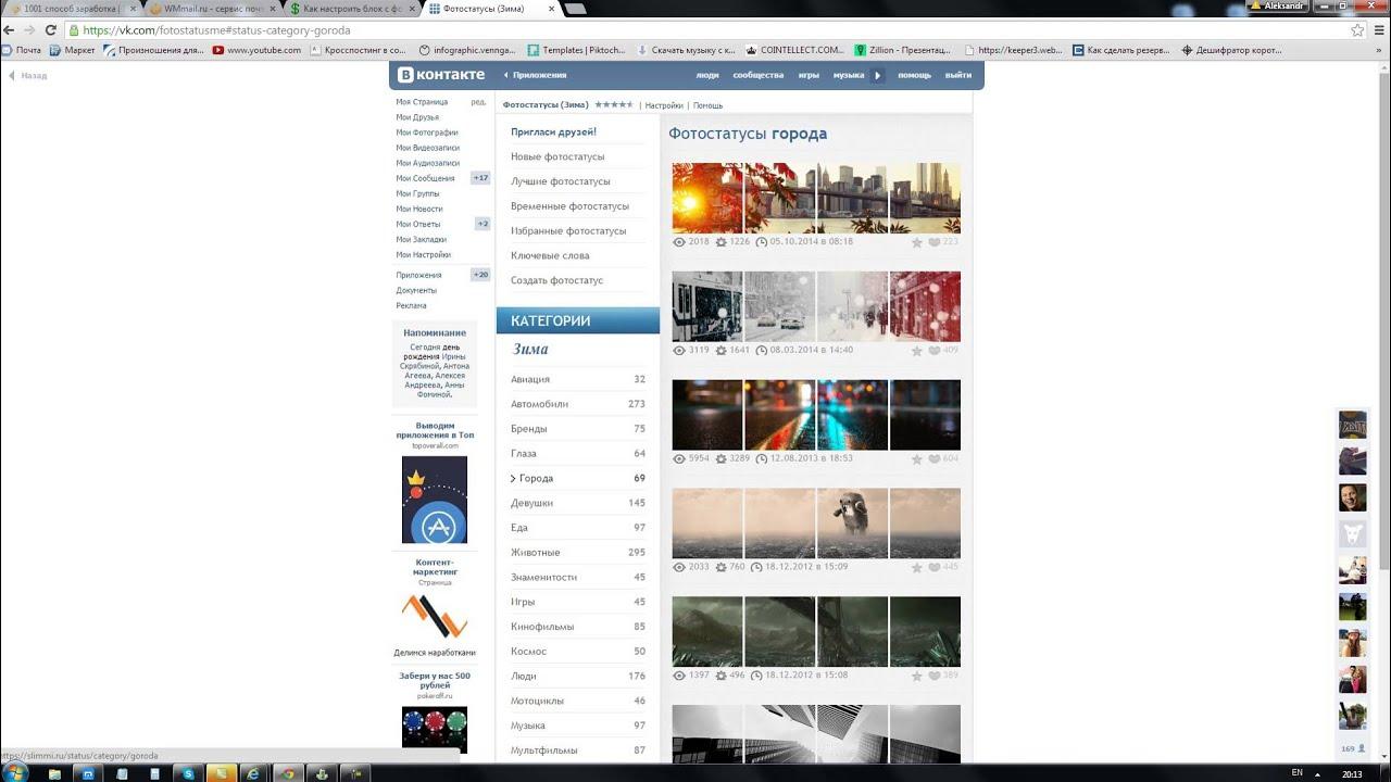 Как сделать фотостатус Вконтакте? - YouTube