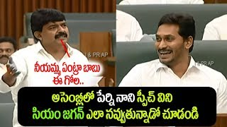 Minister Perni Nani Hilarious Punches on TDP MLA's in Assembly || iMedia