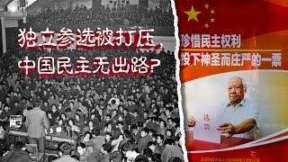 时事大家谈: 独立参选被打压,中国民主无出路?