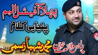 New Naat Sharif By Police Man Shahbaz Sami - New Naat Sharif 2017, Beautiful Punjabi Naat Sharif New