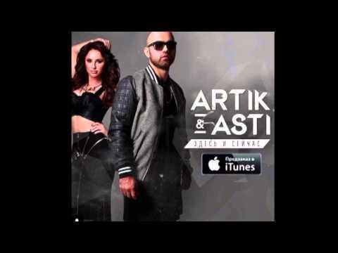 ARTIK & ASTI - Помню (из альбома Здесь и сейчас)