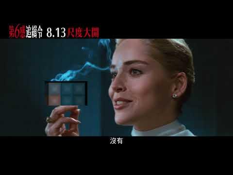 《第六感追緝令》電影預告