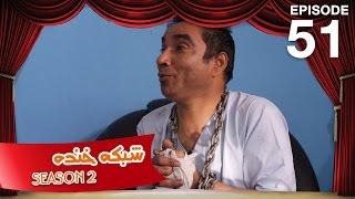 Shabake Khanda - Season 2 - Ep.51
