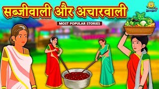 सब्जीवाली और अचारवाली - Hindi Kahaniya for Kids | Stories for Kids | Moral Stories |Koo Koo TV Hindi