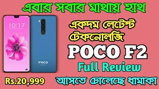 Poco F2 Bangla Review - Flagship Killer 🔥🔥🔥 With SD855, Triple Camera & Indisplay fingerprint