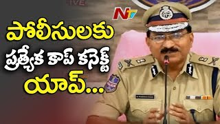 TS DGP Mahender Reddy launches TS Police Cop Connect App | DGP Mahender Reddy  Press Meet | NTV