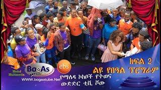 Ethiopia- Yemaleda Kokeboch Acting TV Show የማለዳ ኮከ ቦች ልዩ የበዓል ፕሮግራም Part 2