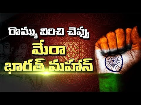 రొమ్ము విరిచి చెప్పు మేరా భారత్ మహాన్    Most interesting facts about India    Unknown Facts Telugu