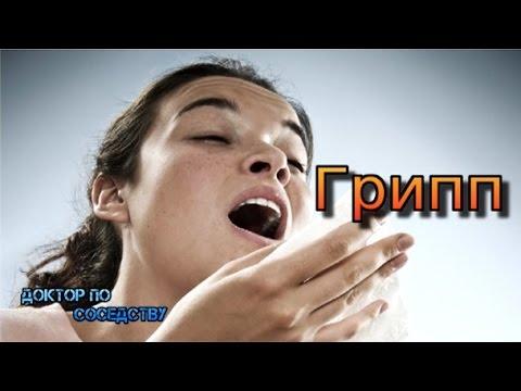 ЛЕЧЕНИЕ ГРИППА / TREATMENT OF FLU