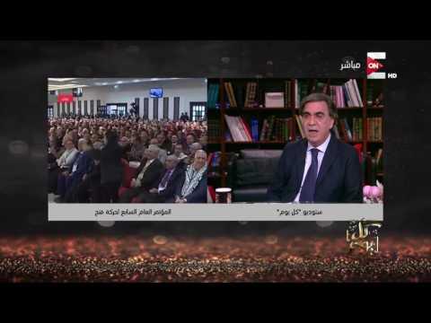 عمرو اديب حلقة الثلاثاء 29/11/2016 الجزء الثالث كل يوم (التغيرات فى السلطة الفلسطينية)