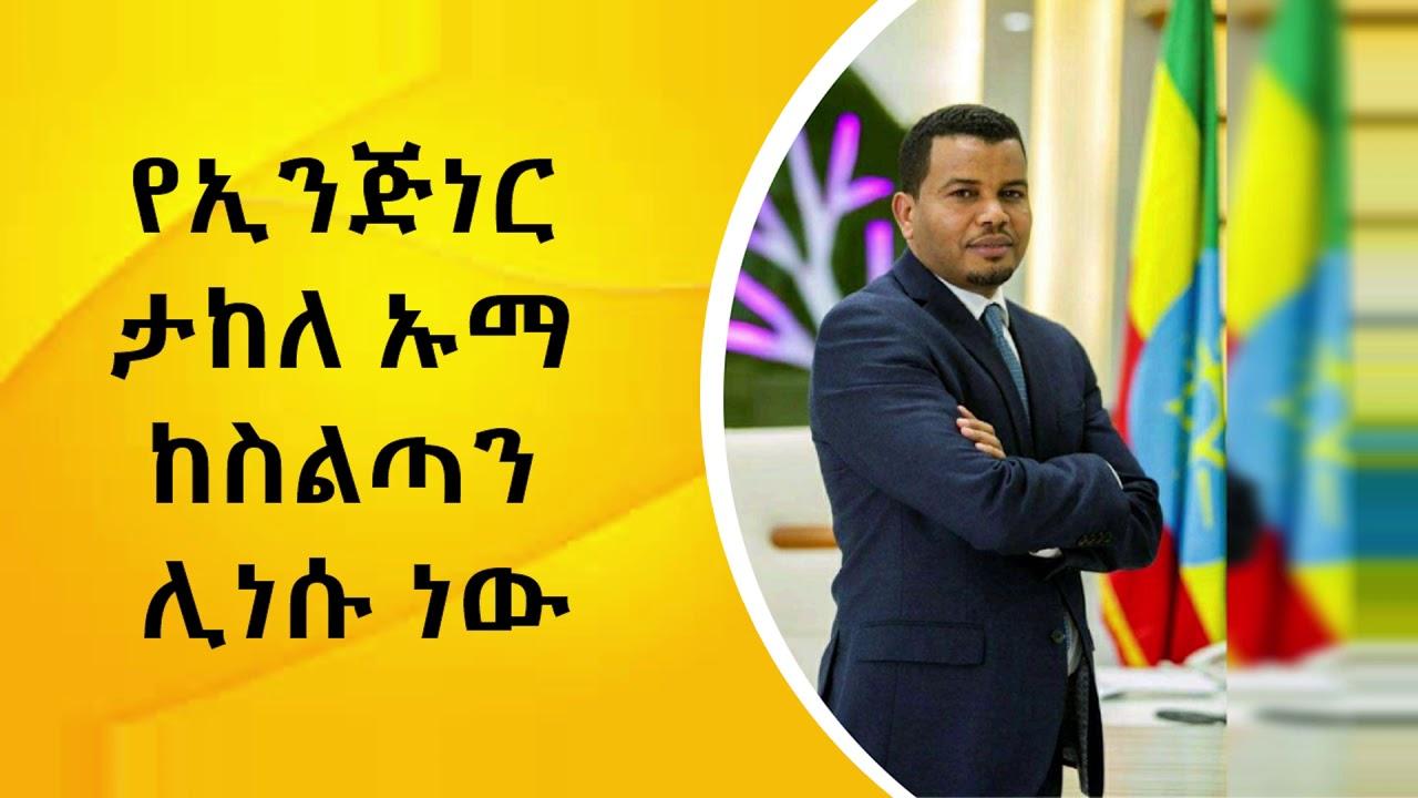 Ethiopian Daily News October 16, 2019