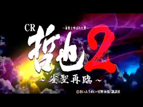 【パチンコ新台】CR哲也2 雀聖再臨 ロングPV Daiichi