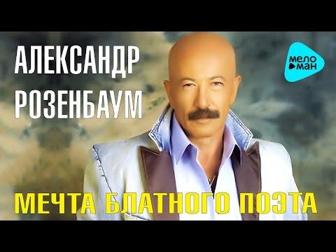Александр Розенбаум -  Мечта блатного поэта   (Альбом 2009)
