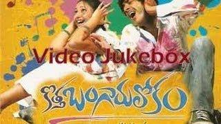 Seethamma Vakitlo Sirimalle Chettu - Kotha Bangaru Lokam Full Songs w/Video - Juke Box - Varun Sandesh, Swetha Basu Prasad