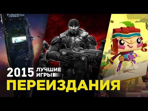 Лучшие игры 2015: Переиздания