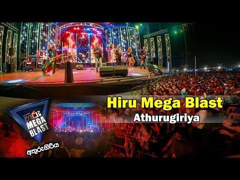 Hiru Mega Blast Live With Flashback - Athurugiriya 10-03-2018