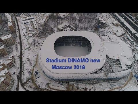 Москва новый стадион Динамо