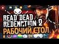 Как сделать крутой РАБОЧИЙ СТОЛ Windows 10 Red Dead Redemption 2 mp3