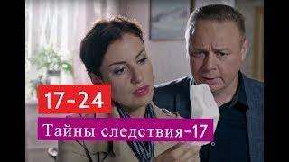 Тайны следствия 17 сезон сериал 17 24 серии Анонсы и содержание серий 17 24 серия