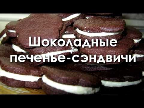 Шоколадные печенье-сэндвичи