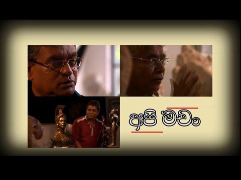 Mee Mandhawa 01 Api Machan