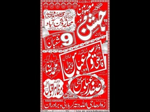 Live Jashan 9 Shaban 2019 Imam Bargah Masooma e Qum sa Kot Abdulmalik (www.baabeaza.com)
