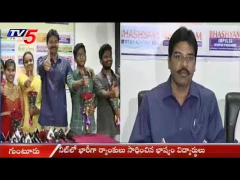 Bhashyam Students Top Ranks in NEET 2018 | Guntur | TV5 News