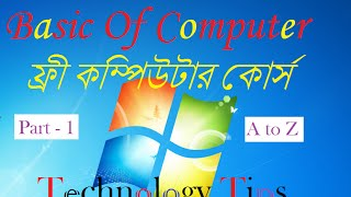 Basic Of Computer for beginners || Bangla Tutorial part -1