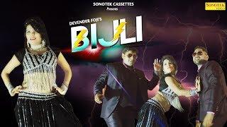 Bijli : It