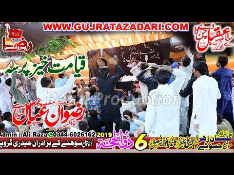 Zakir Rizwan Abbas Qaymat | 6 Zilhaj 2019 | Mozzay Hassokay Tandlianwala Faisalabad