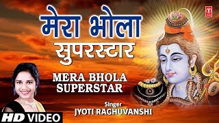 मेरा भोला Superstar I Mera Bhola Superstar I JYOTI RAGHUVANSHI I New Shiv Bhajan, Full HD Video Song