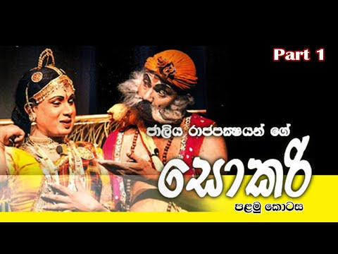 Sokari Jana Naatakaya By Jaliya Rajapaksha (sample) Part 1 [nivod Entertainment] video