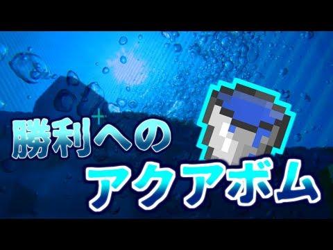 【Minecraft】バトロワ大会にアクアボムを投げ込んだ結果。【第3回戦】