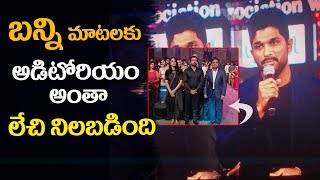 Allu Arjun speech at Jio Film Fare awards 2017 | dj duvvada jagannadham movie