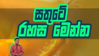 Piyum Vila |15-09-2020 | Siyatha TV