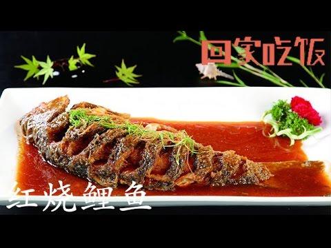 陸綜-回家吃飯-20160812 紅燒魚紅燴牛肉