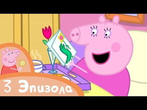 Свинка Пеппа - Мама Свинка - Сборник (3 эпизода) - Мультики