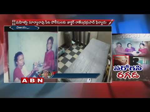 Surrogacy Racket Busted in Vijayawada