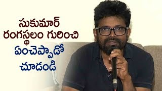 Director Sukumar Speech About Key Movie Trailer | Ram Charan