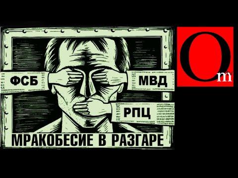 Мракобесие в разгаре. ПГМ на службе Кремля.
