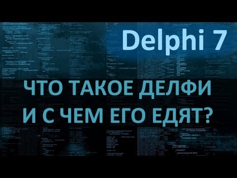[KV] Как сделать свою программу? Delphi 7