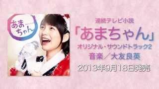 連続テレビ小説「あまちゃん」オリジナル・サウンドトラック 2 【SPOT】