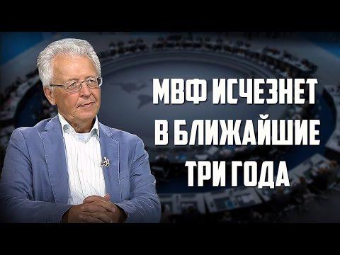 Валентин Катасонов. МВФ исчезнет в ближайшие три года