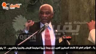 مفهوم الإرهاب و كيفية مواجهته للأستاذ خضر فى المؤتمر العام 23 لاتحاد المحامين العرب نحو جبهة عربية ل
