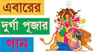 New Durga Puja Song 2016 || দুর্গা পূজার নতুন গান ২০১৬ (mp3)