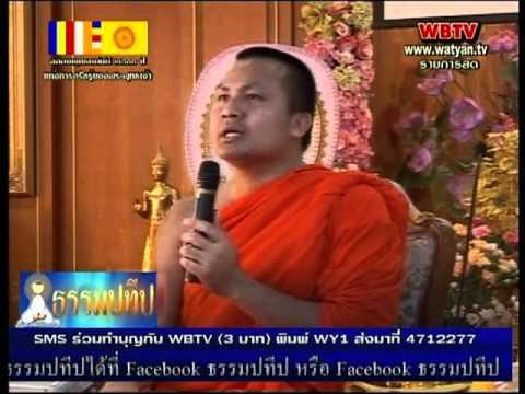 20120303 ธรรมปทีป พระมหาสมปอง