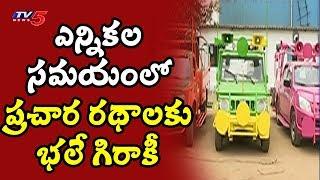 ఎన్నికల సమయంలో ప్రచార రథాలకు భలే గిరాకీ   Special Report On Election Campaigning Vehicles